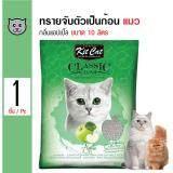 ส่วนลด Kit Cat ทรายแมว ทรายเบนโทไนต์ กลิ่นแอปเปิ้ล จับเป็นก้อนดี ฝุ่นน้อย สำหรับแมวทุกสายพันธุ์ ขนาด 10 ลิตร