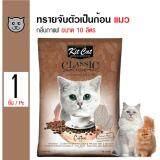 ส่วนลด Kit Cat ทรายแมว ทรายเบนโทไนต์ กลิ่นกาแฟ จับเป็นก้อนดี ฝุ่นน้อย สำหรับแมวทุกสายพันธุ์ ขนาด 10 ลิตร Kit Cat ใน กรุงเทพมหานคร