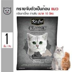 ซื้อ Kit Cat ทรายแมว ทรายเบนโทไนต์ กลิ่นชาร์โคล จับเป็นก้อนดี ฝุ่นน้อย สำหรับแมวทุกสายพันธุ์ ขนาด 10 ลิตร ออนไลน์ ถูก