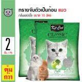 ราคา Kit Cat ทรายแมว ทรายเบนโทไนต์ กลิ่นแอปเปิ้ล จับเป็นก้อนดี ฝุ่นน้อย สำหรับแมวทุกสายพันธุ์ ขนาด 10 ลิตร X 2 ถุง ออนไลน์