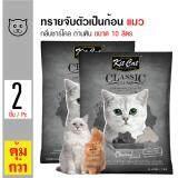 Kit Cat ทรายแมว ทรายเบนโทไนต์ กลิ่นชาร์โคล จับเป็นก้อนดี ฝุ่นน้อย สำหรับแมวทุกสายพันธุ์ ขนาด 10 ลิตร X 2 ถุง Kit Cat ถูก ใน กรุงเทพมหานคร