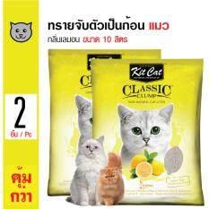 ขาย Kit Cat ทรายแมว ทรายเบนโทไนต์ กลิ่นเลมอน จับเป็นก้อนดี ฝุ่นน้อย สำหรับแมวทุกสายพันธุ์ ขนาด 10 ลิตร X 2 ถุง Kit Cat