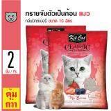 ทบทวน Kit Cat ทรายแมว ทรายเบนโทไนต์ กลิ่นมิกซ์เบอรี่ จับเป็นก้อนดี ฝุ่นน้อย สำหรับแมวทุกสายพันธุ์ ขนาด 10 ลิตร X 2 ถุง Kit Cat