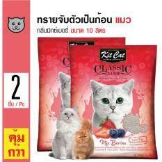 ขาย Kit Cat ทรายแมว ทรายเบนโทไนต์ กลิ่นมิกซ์เบอรี่ จับเป็นก้อนดี ฝุ่นน้อย สำหรับแมวทุกสายพันธุ์ ขนาด 10 ลิตร X 2 ถุง กรุงเทพมหานคร ถูก