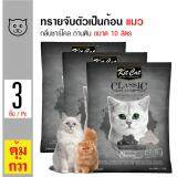 ราคา Kit Cat ทรายแมว ทรายเบนโทไนต์ กลิ่นชาร์โคล จับเป็นก้อนดี ฝุ่นน้อย สำหรับแมวทุกสายพันธุ์ ขนาด 10 ลิตร X 3 ถุง ถูก