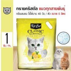 Kit Cat ทรายแมวคริสตัล กลิ่นเลมอน ไร้ฝุ่น ใช้ได้นาน 40 วัน สำหรับแมวทุกสายพันธุ์ ขนาด 5 ลิตร