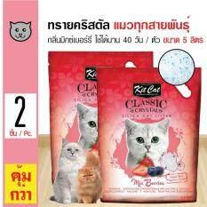 Kit Cat ทรายแมวคริสตัล กลิ่นมิกซ์เบอรี่ ไร้ฝุ่น ใช้ได้นาน 40 วัน สำหรับแมวทุกสายพันธุ์ ขนาด 5 ลิตร x 2 ถุง