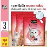 ทบทวน ที่สุด Kit Cat ทรายแมวคริสตัล กลิ่นมิกซ์เบอรี่ ไร้ฝุ่น ใช้ได้นาน 40 วัน สำหรับแมวทุกสายพันธุ์ ขนาด 5 ลิตร X 3 ถุง