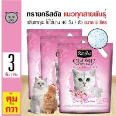 Kit Cat ทรายแมวคริสตัล กลิ่นซากุระ ไร้ฝุ่น ใช้ได้นาน 40 วัน สำหรับแมวทุกสายพันธุ์ ขนาด 5 ลิตร x 3 ถุง