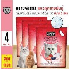 Kit Cat ทรายแมวคริสตัล กลิ่นมิกซ์เบอรี่ ไร้ฝุ่น ใช้ได้นาน 40 วัน สำหรับแมวทุกสายพันธุ์ ขนาด 5 ลิตร x 4 ถุง