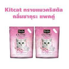 Kitcat ทรายแมวคริสตัล กลิ่นซากุระ (5lt) *2ถุง