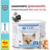 ซื้อ Kmr นมผงทดแทน นมทดแทนอาหาร เสริมทอรีน สำหรับลูกแมวแรกเกิด ขนาด 170 กรัม ใน กรุงเทพมหานคร
