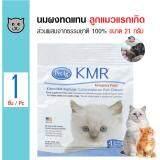 ทบทวน Kmr นมผงทดแทน นมทดแทนอาหาร เสริมทอรีน สำหรับลูกแมวแรกเกิด ขนาด 21 กรัม