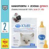 ราคา Kmr นมผงทดแทน นมทดแทนอาหาร เสริมทอรีน ขนาด 21 กรัม Petag ชุดขวดนมพลาสติก พร้อมจุก 2 ชิ้น ใช้บรรจุนมหรือน้ำดื่ม สำหรับสุนัข แมว กระต่าย หนู ความจุ 60 มล Petag