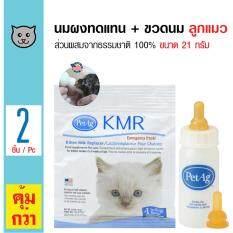 KMR นมผงทดแทน นมทดแทนอาหาร เสริมทอรีน ขนาด 21 กรัม + PetAg ชุดขวดนมพลาสติก พร้อมจุก 2 ชิ้น ใช้บรรจุนมหรือน้ำดื่ม สำหรับสุนัข แมว กระต่าย หนู ความจุ 60 มล.