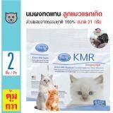 ราคา Kmr นมผงทดแทน นมทดแทนอาหาร เสริมทอรีน สำหรับลูกแมวแรกเกิด ขนาด 21 กรัม X 2 ซอง ใหม่ล่าสุด