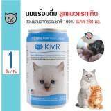 โปรโมชั่น Kmr นมพร้อมดื่ม นมน้ำทดแทนอาหาร เสริมทอรีน สำหรับลูกแมวแรกเกิด ขนาด 236 มล