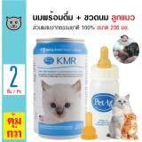 Kmr นมพร้อมดื่ม นมน้ำทดแทนอาหาร เสริมทอรีน ขนาด 236 มล Petag ชุดขวดนมพลาสติก พร้อมจุก 2 ชิ้น ใช้บรรจุนมหรือน้ำดื่ม สำหรับสุนัข แมว กระต่าย หนู ความจุ 60 มล ถูก