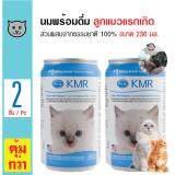 ส่วนลด Kmr นมพร้อมดื่ม นมน้ำทดแทนอาหาร เสริมทอรีน สำหรับลูกแมวแรกเกิด ขนาด 236 มล X 2 กระป๋อง