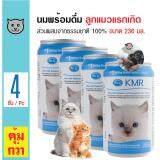 โปรโมชั่น Kmr นมพร้อมดื่ม นมน้ำทดแทนอาหาร เสริมทอรีน สำหรับลูกแมวแรกเกิด ขนาด 236 มล X 4 กระป๋อง