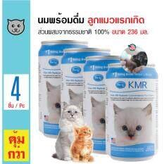KMR Cat Milk น้ำนมพร้อมดื่ม นมน้ำทดแทนอาหาร เสริมทอรีน สำหรับลูกแมวแรกเกิด (236 มล./กระป๋อง) x 4 กระป๋อง