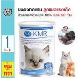 ส่วนลด Kmr นมผงทดแทน นมทดแทนอาหาร เสริมทอรีน สำหรับลูกแมวแรกเกิด ขนาด 340 กรัม
