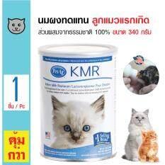 โปรโมชั่น Kmr นมผงทดแทน นมทดแทนอาหาร เสริมทอรีน สำหรับลูกแมวแรกเกิด ขนาด 340 กรัม กรุงเทพมหานคร