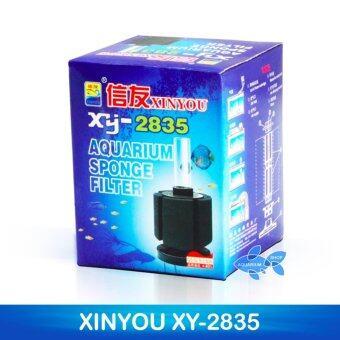 กรองฟองน้ำจิ๋ว XINYOU XY-2835