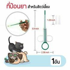 ซื้อ Kruuse ที่ป้อนยา สำหรับสุนัข และแมว ที่ทานยายาก Kruuse ถูก