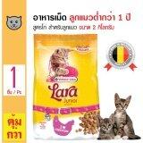 ราคา Lara อาหารแมว สูตรไก่ โปรตีนสูง สำหรับลูกแมวอายุต่ำกว่า 1 ปี ขนาด 2 กิโลกรัม กรุงเทพมหานคร
