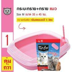 ราคา Makar ห้องน้ำแมว กระบะทรายแมว มีขอบกันทรายเลอะออก ขนาด 35 X 45 ซม Kit Cat ทรายแมวคริสตัล กลิ่นสตอเบอร์รี่ ใช้ได้นาน 40 วัน สำหรับแมวทุกวัย ขนาด 5 ลิตร ใน กรุงเทพมหานคร