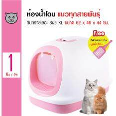 ขาย Makar Luxury Ag ห้องน้ำแมวแบบโดม เก็บกลิ่น กันทรายเลอะ สำหรับแมวทุกสายพันธุ์ ขนาด 62X46X44 ซม แถมฟรี ที่ตักทราย Makar ผู้ค้าส่ง