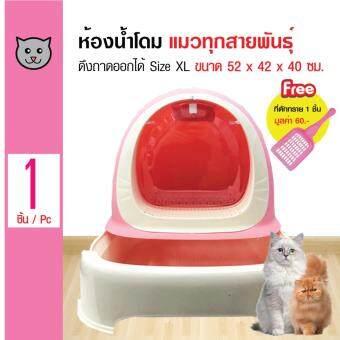 Makar ห้องน้ำแมวโดม กระบะทรายแมว รุ่นดึงถาดออกได้ สำหรับแมวทุกวัย Size XL ขนาด 52x42x40 ซม. แถมฟรี! ที่ตักทราย