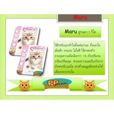 ราคา Maruอาหารเม็ดแมว ลูกแมว900กรัม 2 Units เป็นต้นฉบับ Mar