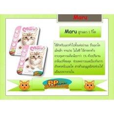 Maruอาหารเม็ดแมว ลูกแมว900กรัม 2 Units Mar ถูก ใน กรุงเทพมหานคร