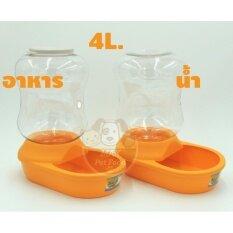 ราคา Maxpetfood แพคคู่ ชุดให้อาหาร 4 5 ลิตร ชุดให้น้ำ 4 5ลิตร สีส้ม ใหม่ ถูก