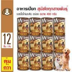 ซื้อ Mckelly อาหารเปียกสุนัข สูตรเนื้อไก่และตับ สำหรับสุนัขโตอายุ 1 ปีขึ้นไป ทุกสายพันธุ์ ขนาด 400 กรัม X 12 กระป๋อง ออนไลน์ ถูก
