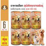 ราคา Mckelly อาหารเปียกสุนัข สูตรเนื้อวัวและตับ สำหรับสุนัขโตอายุ 1 ปีขึ้นไป ทุกสายพันธุ์ ขนาด 400 กรัม X 6 กระป๋อง Mckelly กรุงเทพมหานคร