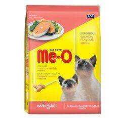 ราคา Me O Salmon 1 1 Kgs มีโอ อาหารแมว แบบเม็ด สำหรับแมวโต รสแซลมอน อายุ 1 ปีขึ้นไป ขนาด 1 1 กิโลกรัม ออนไลน์ ไทย