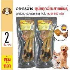 ขาย Mega Meaty Ham กระดูกแทะ ขนมสุนัข สูตรเนื้อปาร์มาแฮมจัมโบ้ สำหรับสุนัขทุกสายพันธุ์ ขนาด 600 กรัม X 2 แพ็ค ถูก