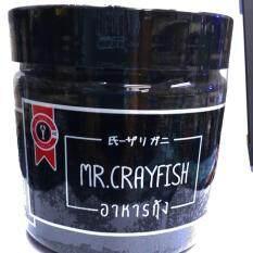 ราคา Mr Crayfish อาหารกุ้ง 320กรัม ไทย