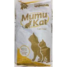 ซื้อ Mumukat อาหารแมว ทำจากปลา ขนาด 8Kg Unbranded Generic ถูก
