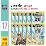 ราคา Nekko อาหารเปียกแมว สูตรไก่มูส ทานง่าย สำหรับลูกแมวอายุ 1 เดือนขึ้นไป ขนาด 70กรัม X 12 ซอง Nekko เป็นต้นฉบับ