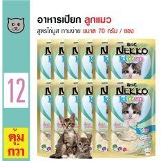 ส่วนลด Nekko อาหารเปียกแมว สูตรไก่มูส ทานง่าย สำหรับลูกแมวอายุ 1 เดือนขึ้นไป ขนาด 70กรัม X 12 ซอง Nekko