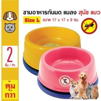 No Ant Bowl ชามอาหาร ชามน้ำ กันมดขึ้นบนอาหาร สำหรับสุนัขและแมว Size L ขนาด 17x17x9 ซม. x 2 ชิ้น