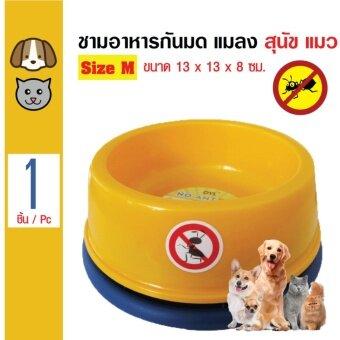 No Ant Bowl ชามอาหาร ชามน้ำ กันมดขึ้นบนอาหาร สำหรับสุนัขและแมว Size M ขนาด 13x13x8 ซม. (สีเหลือง)