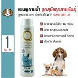 ซื้อ O2 Shampoo แชมพูอาบน้ำสุนัข สูตรป้องกันเห็บหมัด บำรุงขน สำหรับลูกสุนัขทุกสายพันธุ์ ขนาด 200 มล O2