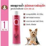 ราคา O2 Shampoo แชมพูอาบน้ำสุนัข สูตรป้องกันเห็บหมัด บำรุงขน สำหรับสุนัขขนยาว หรือสายพันธุ์เล็ก ขนาด 200 มล ใหม่