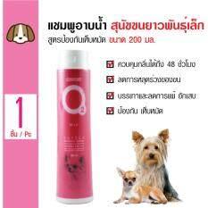 ซื้อ O2 Shampoo แชมพูอาบน้ำสุนัข สูตรป้องกันเห็บหมัด บำรุงขน สำหรับสุนัขขนยาว หรือสายพันธุ์เล็ก ขนาด 200 มล O2 ออนไลน์