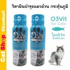 วิตามินบำรุงแมวอ้วน กระตุ้นภูมิ O3vit 50ml [2ขวด] By Catshop Chonburi.